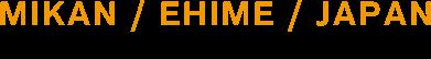 MIKAN / EHIME / JAPAN 愛媛の産業を継承するために